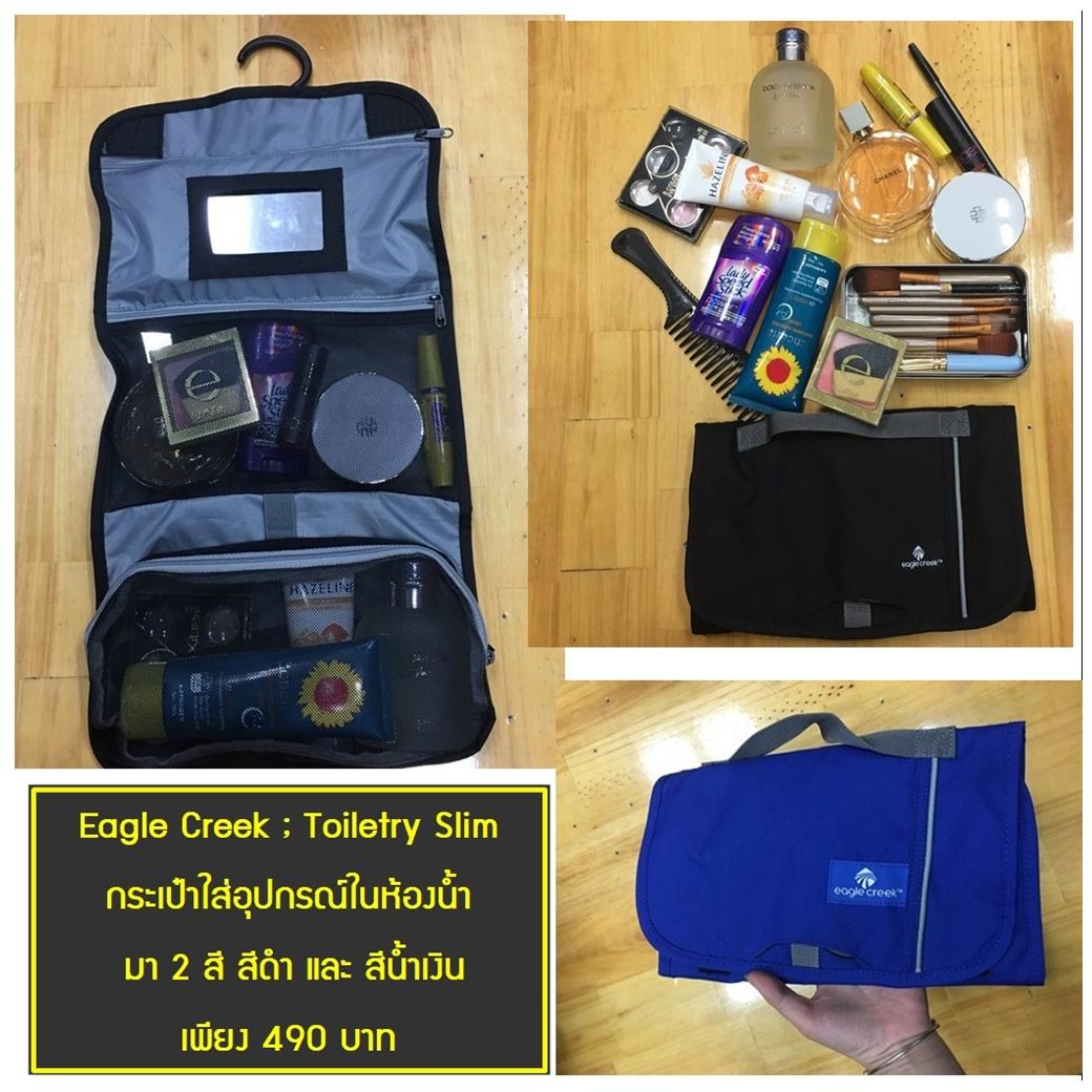 Siambackpack_Eagle creek_Toilet_Kit_001